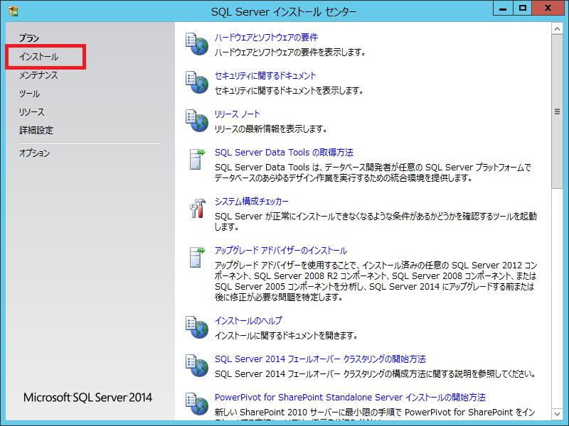 SQL Server 2008 R2 Expressをダウンロードする | M …
