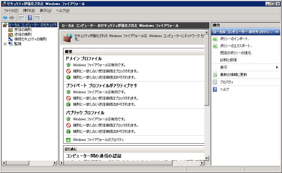 windows10 ファイアウォール