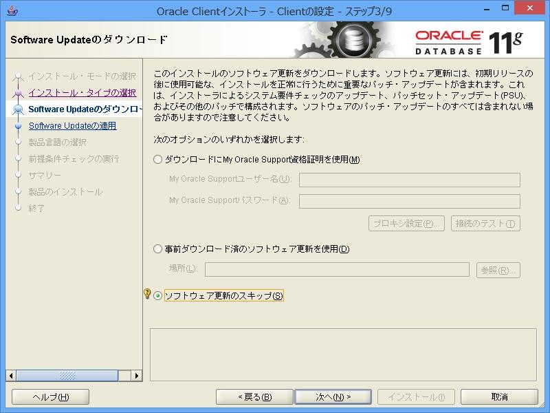 oracle client patch