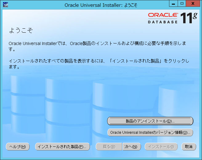 Oracle Database 11g R2 アンインストール(削除) - Oracle Documents