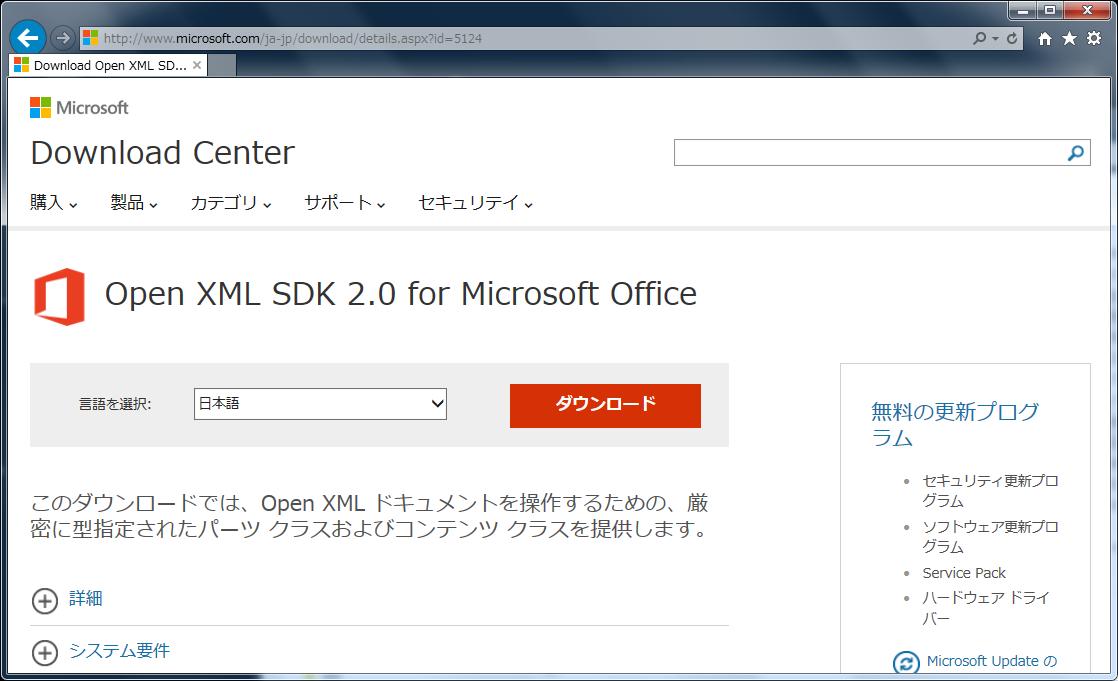 OpenXML 形式で Excel ファイルを作成する - Microsoft NET
