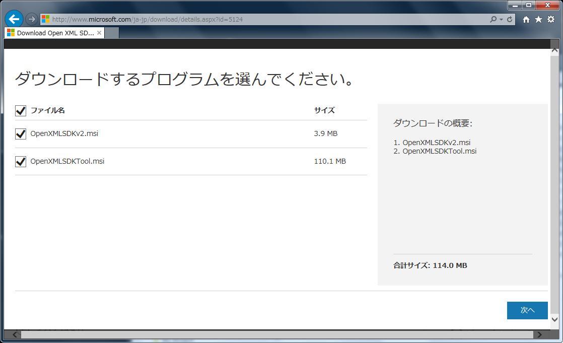 OpenXML 形式で Excel ファイル...