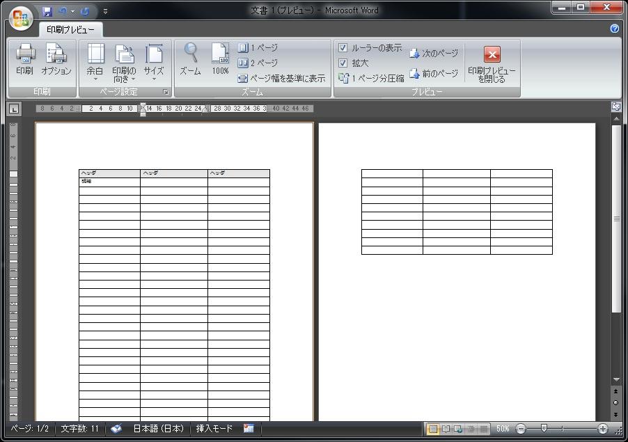 複数のページにまたがる表のヘッダ部を毎ページに表示したい