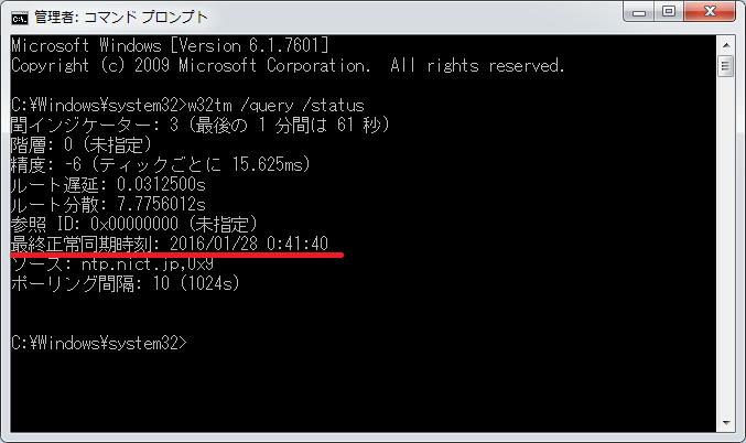 時刻同期の処理が正常に実行されているか確認する方法 - Windows ...
