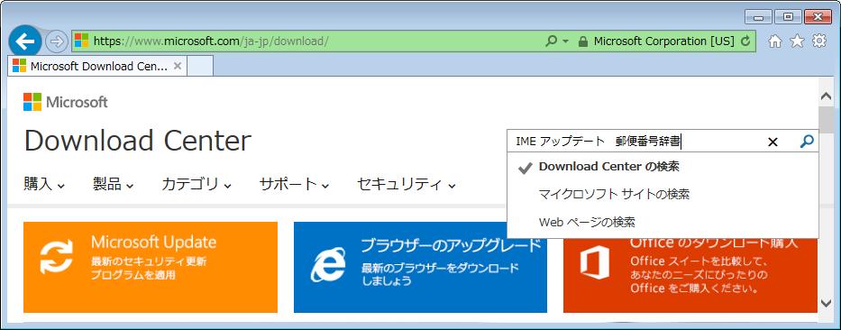 microsoft ime の郵便番号辞書を最新にアップデートする方法 windows