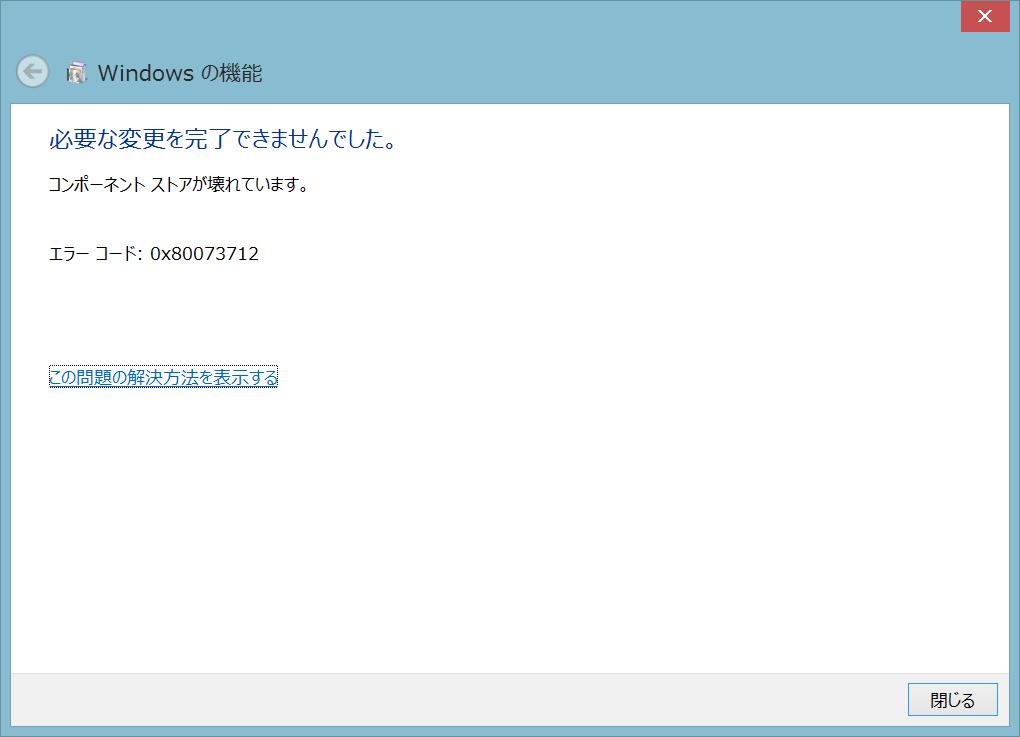Windows Update がエラーで失敗する(1)(80073712)