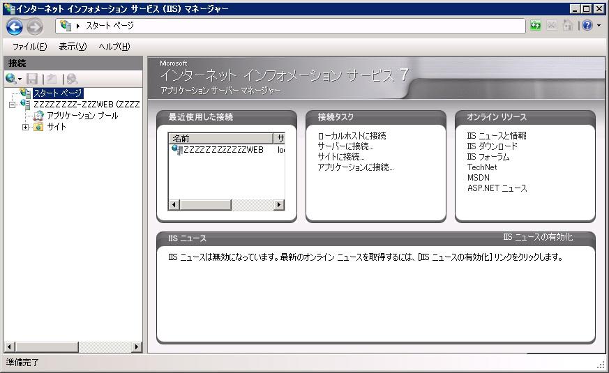 IIS(Internet Information Serv...