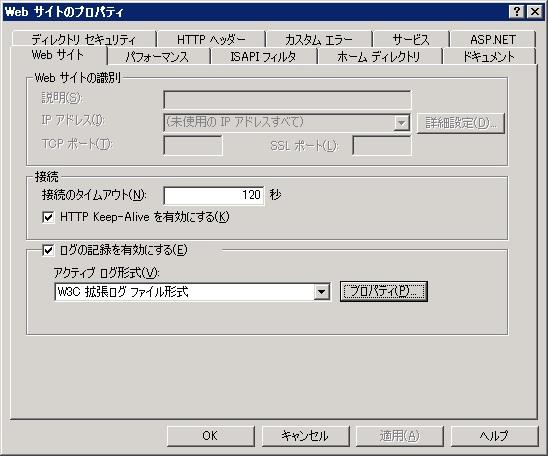 IIS(Internet Information Service)のログ保存場所の確認と変更方法