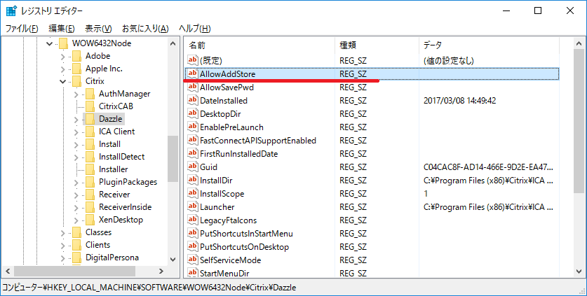 Citrix Receiver を http 接続で使用する方法 - Project Group